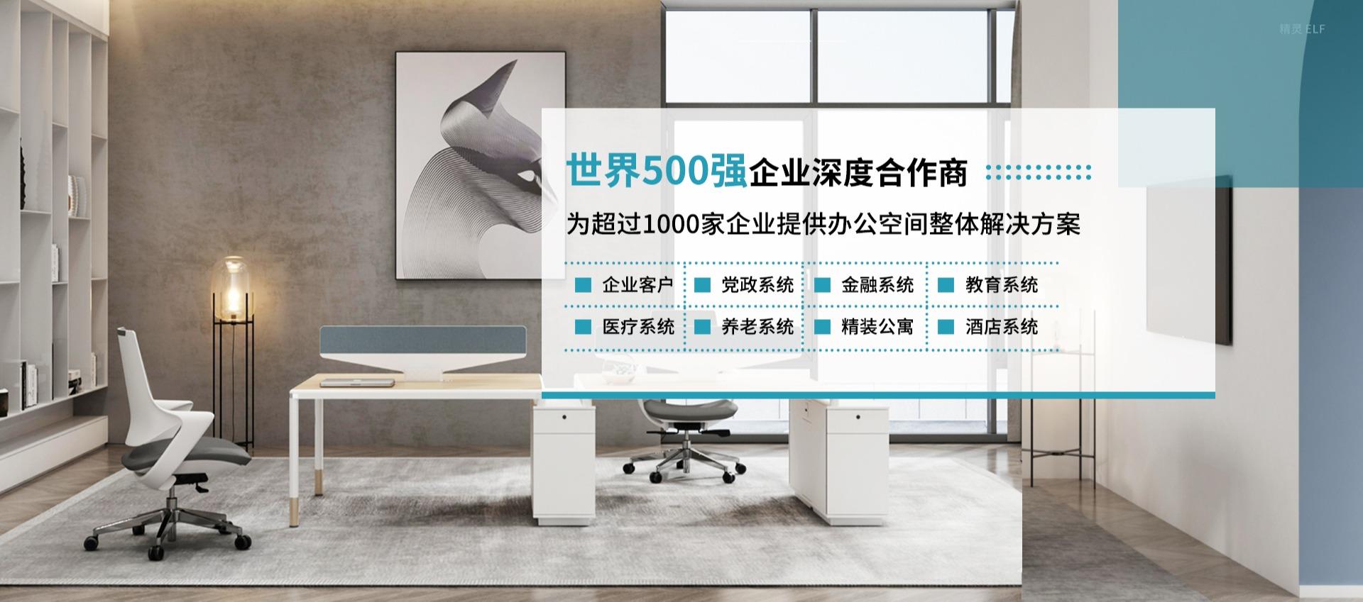 梵创家具-世界企业500强深度合作商