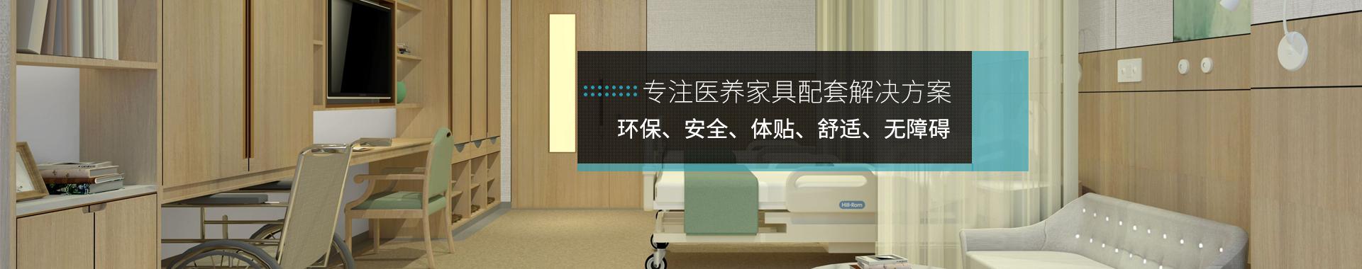 专注医养家具定制配套解决方案