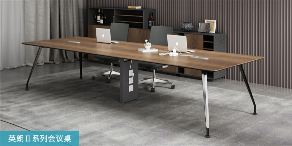 英朗II系列会议桌