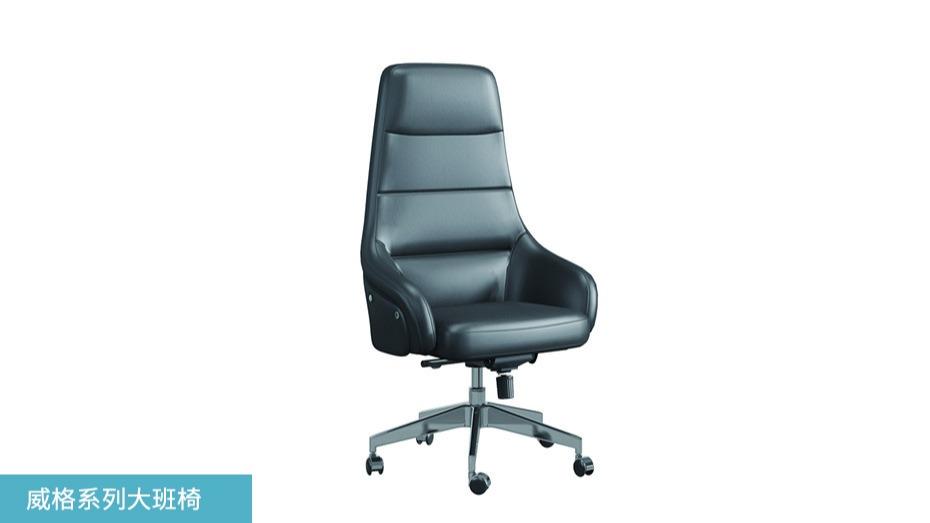 威格系列大班椅