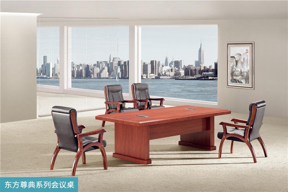 东方尊典系列会议桌