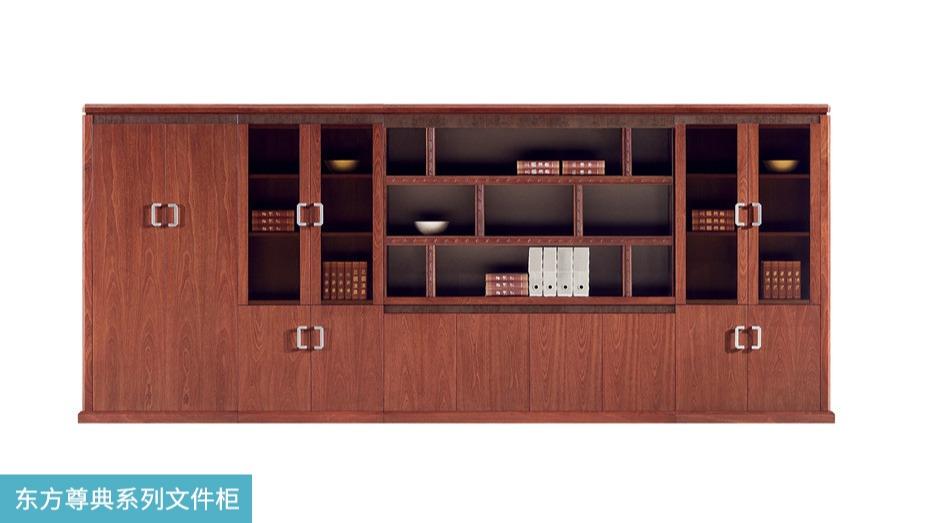 东方尊典系列文件柜