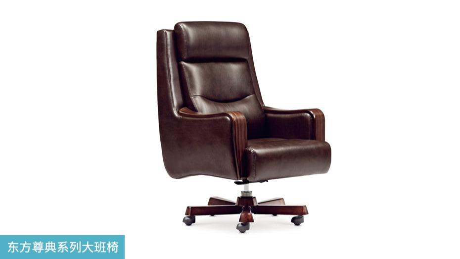 东方尊典系列大班椅